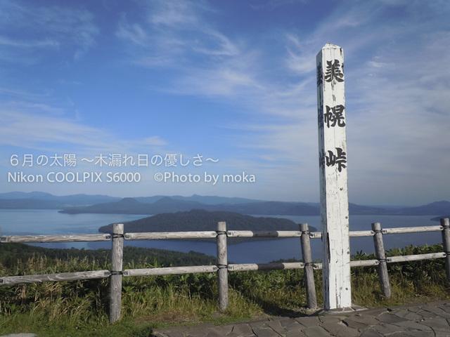 20100912-15_shiretoko188.jpg