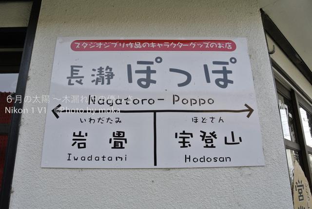 20121202_nagatoro38.jpg