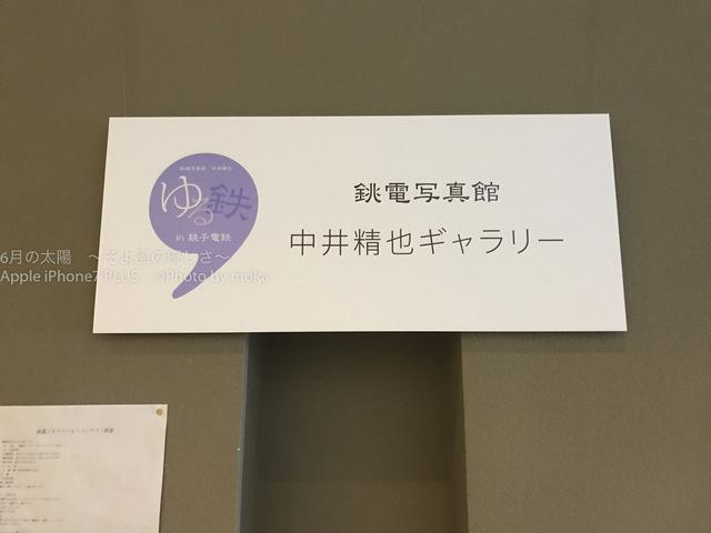 20170806_choshi106.jpg