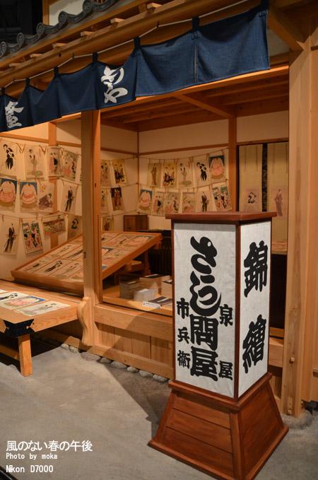 20110625_edohakubutukan24.jpg